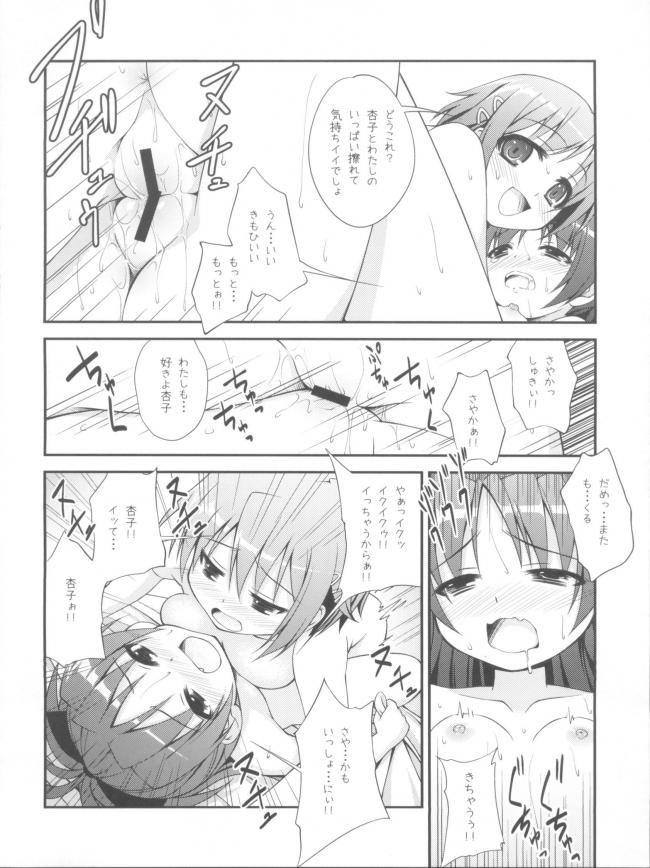 [深爪貴族]Lovely Girls Lily vol.1 (魔法少女まどか☆マギカ)012