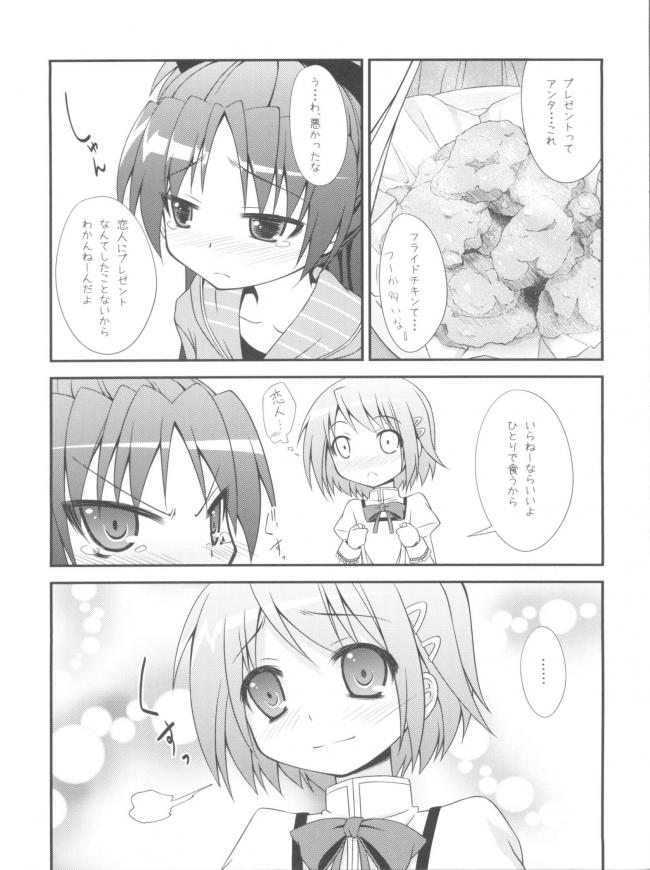 [深爪貴族]Lovely Girls Lily vol.1 (魔法少女まどか☆マギカ)021