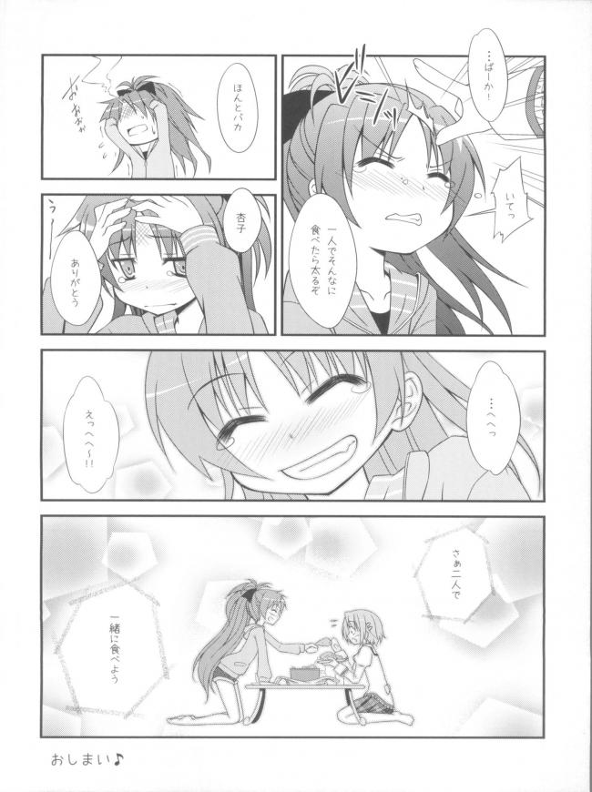 [深爪貴族]Lovely Girls Lily vol.1 (魔法少女まどか☆マギカ)022