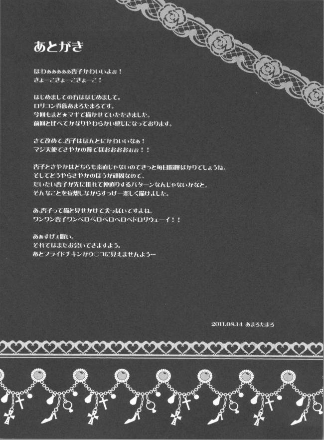 [深爪貴族]Lovely Girls Lily vol.1 (魔法少女まどか☆マギカ)023