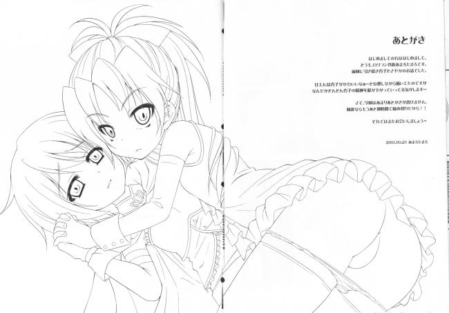 [深爪貴族]Lovely Girls Lily vol.2 (魔法少女まどか☆マギカ)022