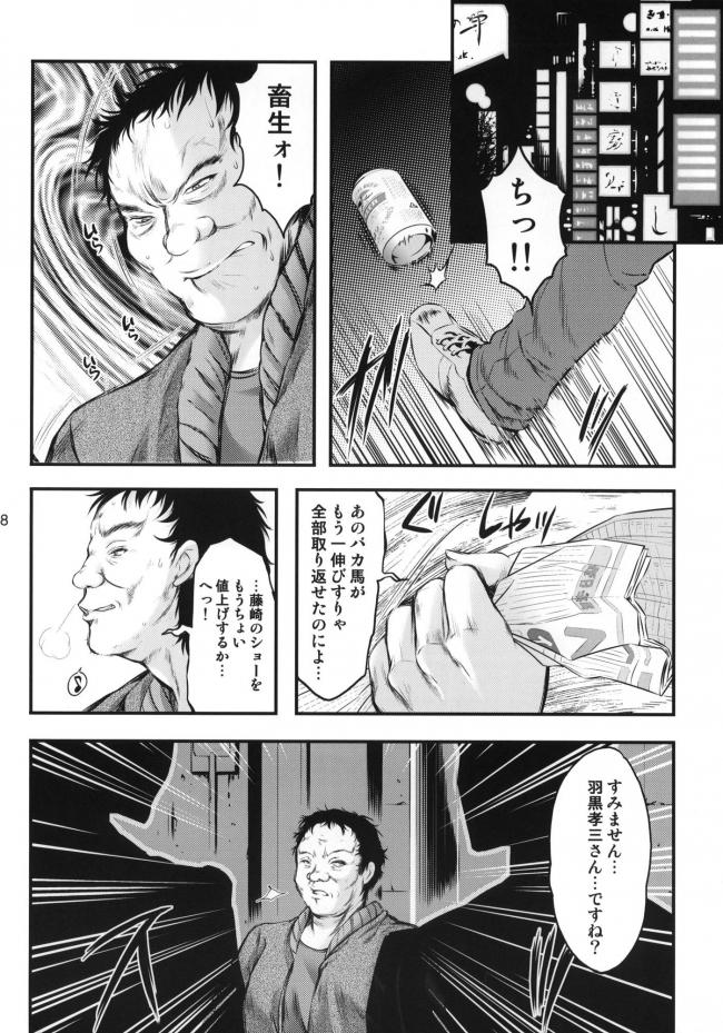(C80) (同人誌) [HIGH RISK REVOLUTION (あいざわひろし)] 詩織 第18章 恋心、傷心 (ときめきメモリアル)016