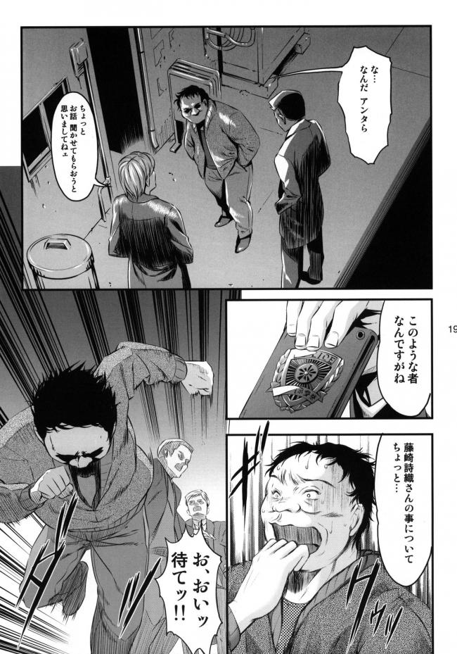 (C80) (同人誌) [HIGH RISK REVOLUTION (あいざわひろし)] 詩織 第18章 恋心、傷心 (ときめきメモリアル)017