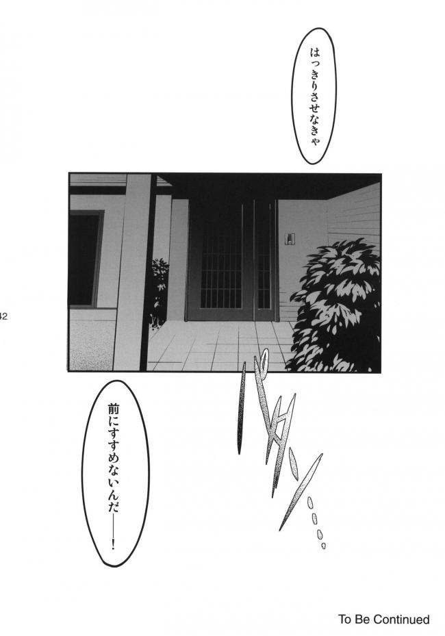 (C80) (同人誌) [HIGH RISK REVOLUTION (あいざわひろし)] 詩織 第18章 恋心、傷心 (ときめきメモリアル)040