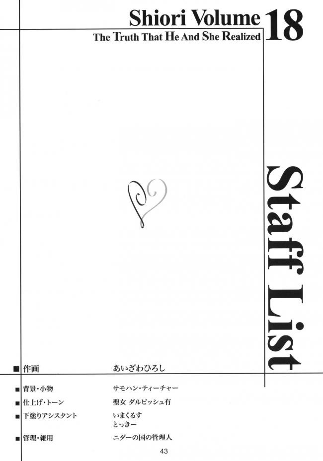 (C80) (同人誌) [HIGH RISK REVOLUTION (あいざわひろし)] 詩織 第18章 恋心、傷心 (ときめきメモリアル)041