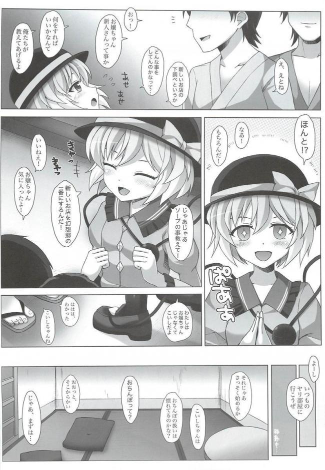 [三弦回胴] こいしちゃんのDOKIDOKIおちんぽLESSON (東方Project)005