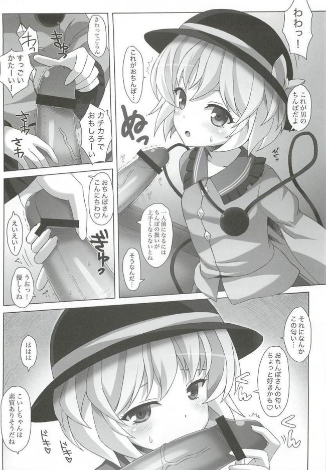 [三弦回胴] こいしちゃんのDOKIDOKIおちんぽLESSON (東方Project)006