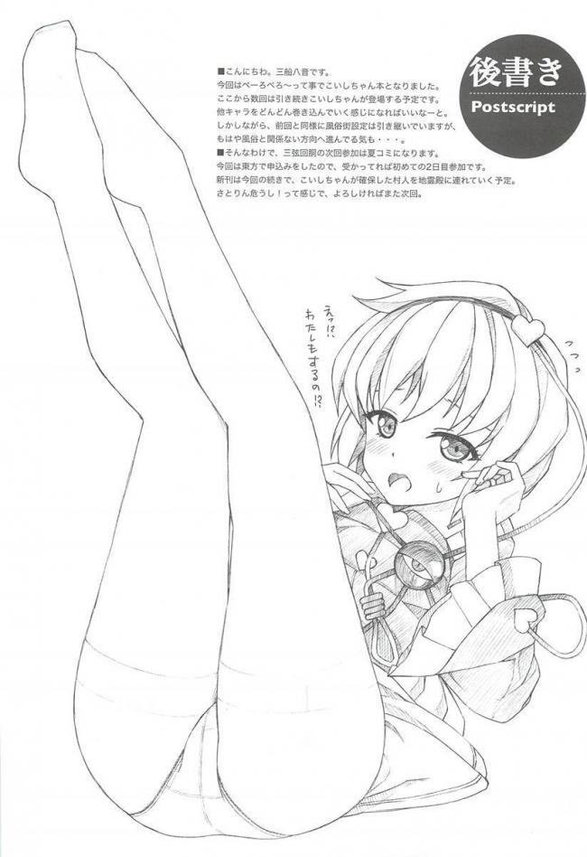 [三弦回胴] こいしちゃんのDOKIDOKIおちんぽLESSON (東方Project)015