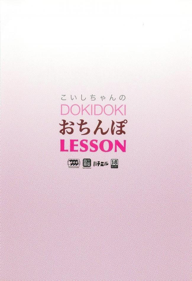 [三弦回胴] こいしちゃんのDOKIDOKIおちんぽLESSON (東方Project)017