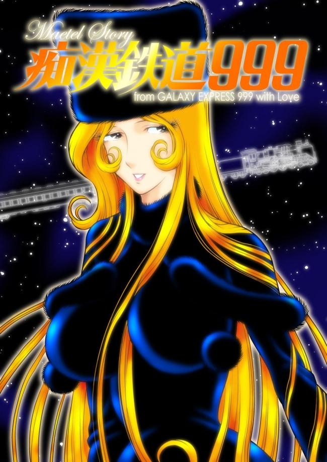 [かぐや姫] 痴漢鉄道999 (銀河鉄道999) [DL版] 001