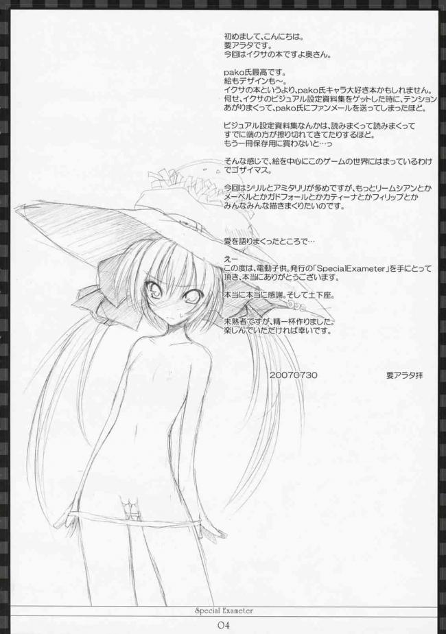 Special Exameter(シャイニング・シリーズ) 00003