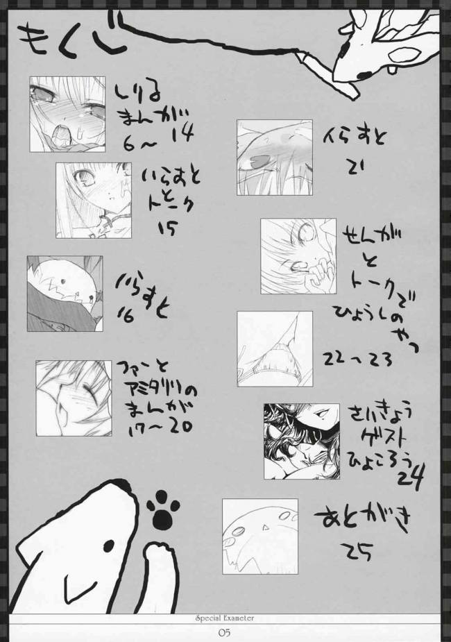 Special Exameter(シャイニング・シリーズ) 00004