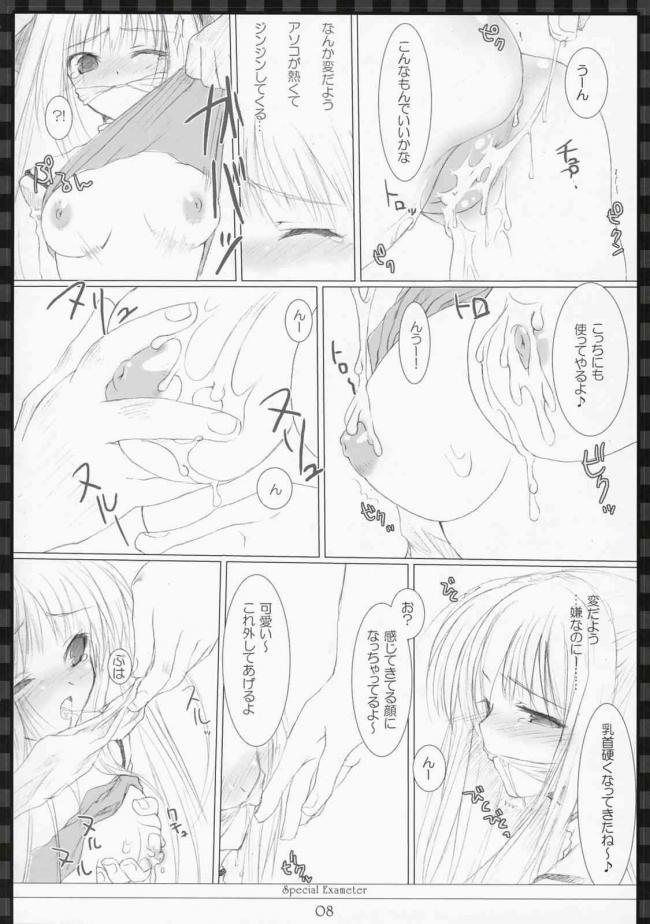 Special Exameter(シャイニング・シリーズ) 00007