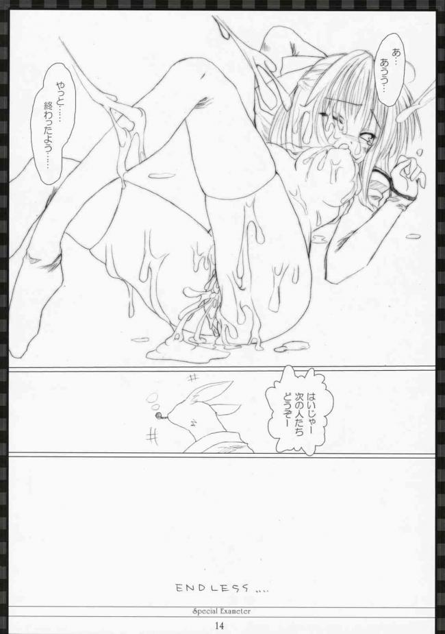Special Exameter(シャイニング・シリーズ) 00013