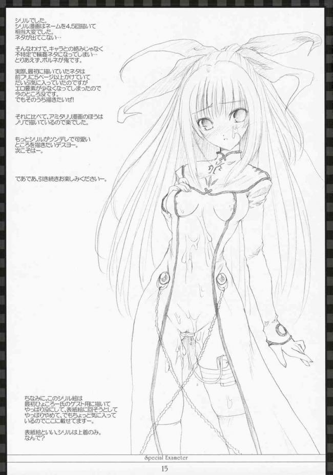 Special Exameter(シャイニング・シリーズ) 00014