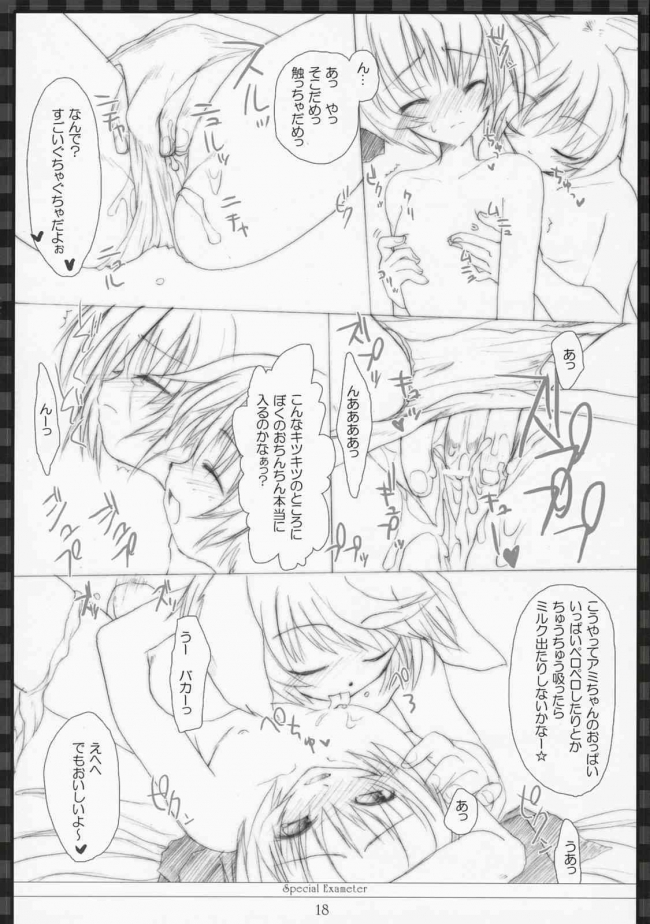 Special Exameter(シャイニング・シリーズ) 00017