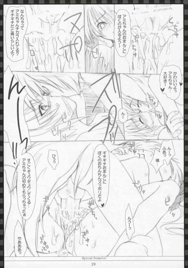 Special Exameter(シャイニング・シリーズ) 00018