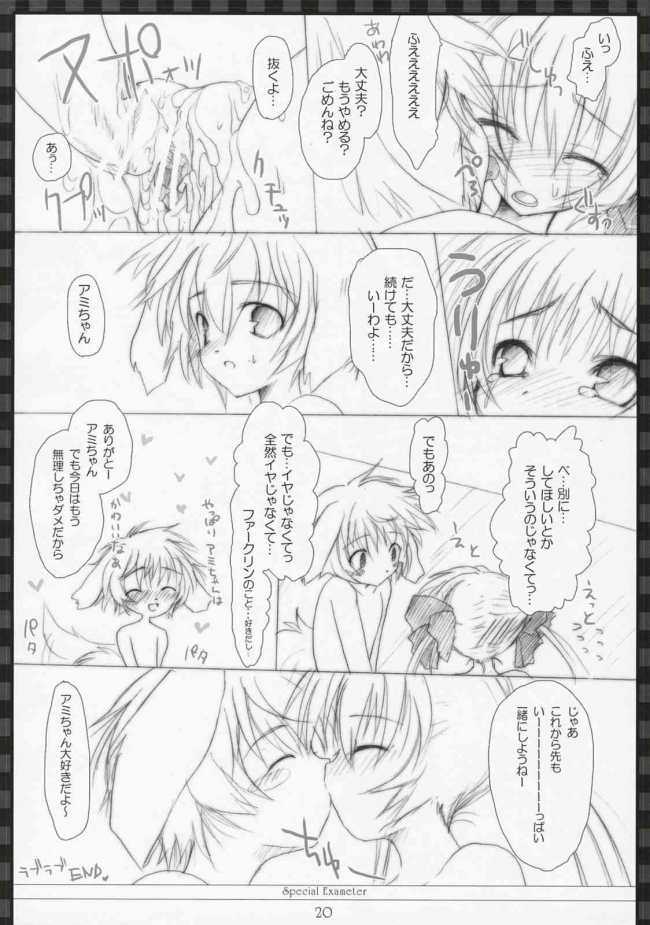 Special Exameter(シャイニング・シリーズ) 00019