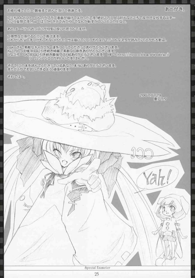 Special Exameter(シャイニング・シリーズ) 00024