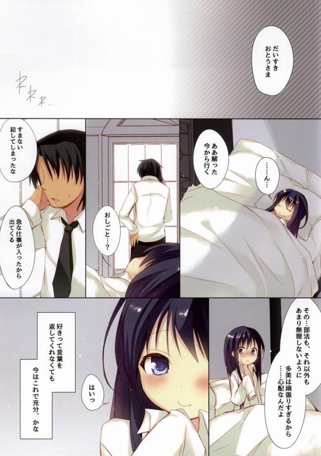 [ひらひら]大好きお父様 (ハナヤマタ)013