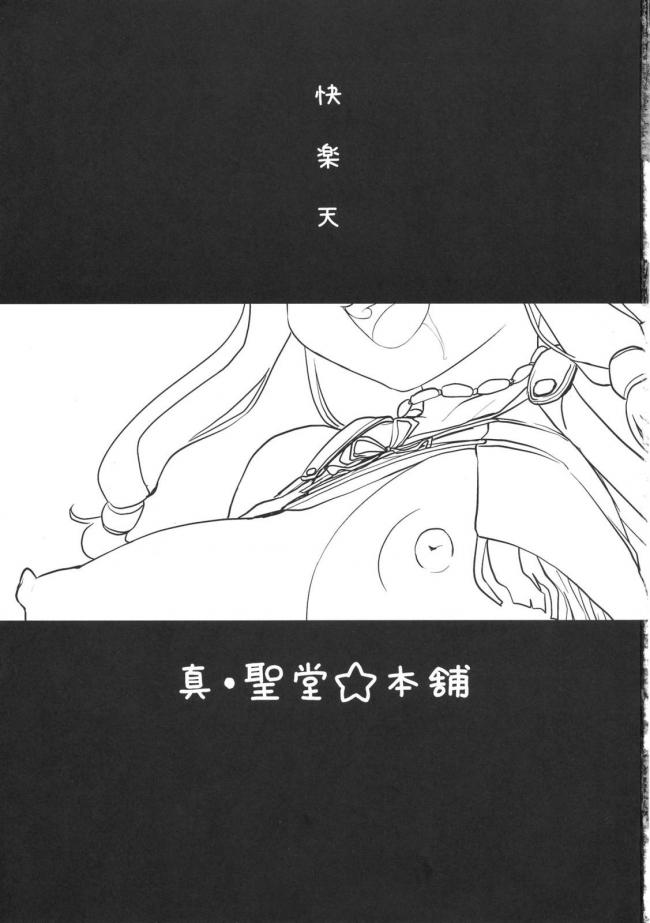 [真・聖堂☆本舗]おっぱい特使 (翠星のガルガンティア)002