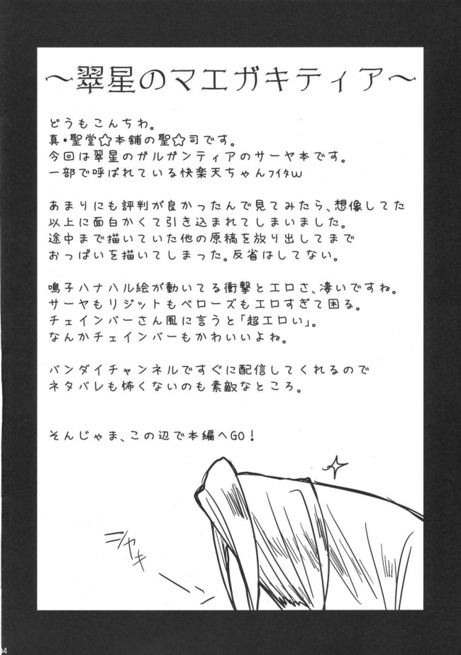 [真・聖堂☆本舗]おっぱい特使 (翠星のガルガンティア)003