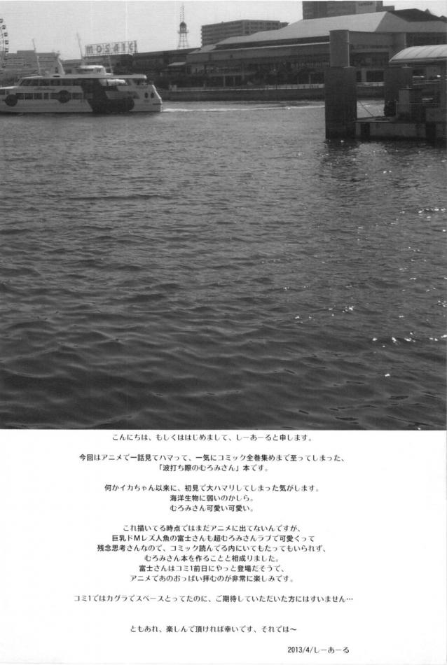 [C.Rs NEST]瀬戸内のむろみさん (波打際のむろみさん) 004