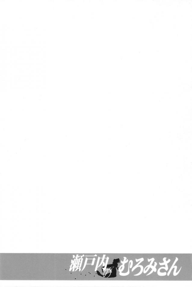 [C.Rs NEST]瀬戸内のむろみさん (波打際のむろみさん) 006