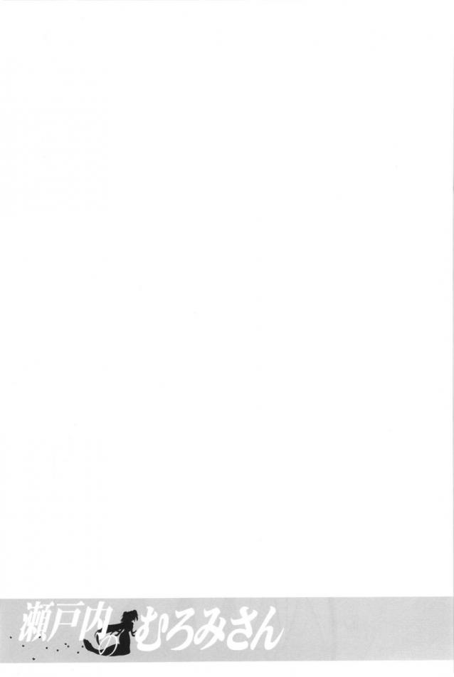 [C.Rs NEST]瀬戸内のむろみさん (波打際のむろみさん) 023