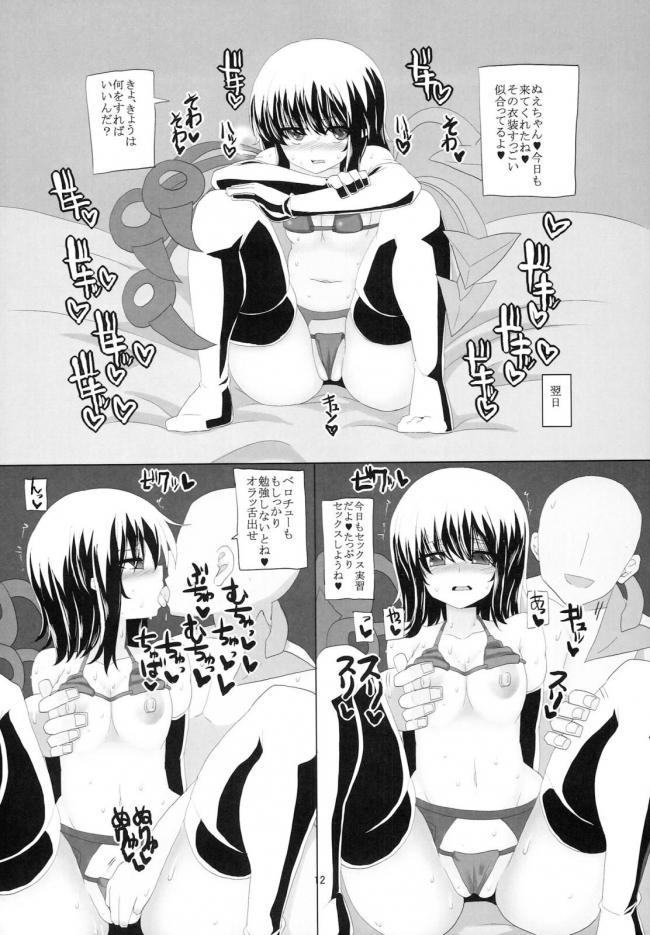 [ちんちん亭] ムチモモ援交クイーン (東方Project) 011