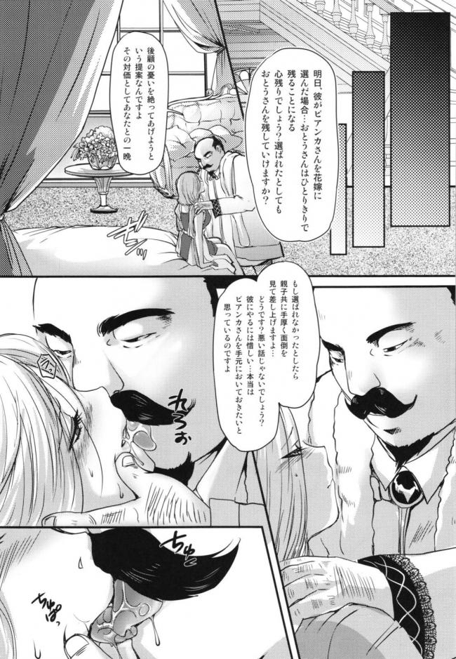 [Lagarto]散らされた華の (ドラゴンクエストV) 007
