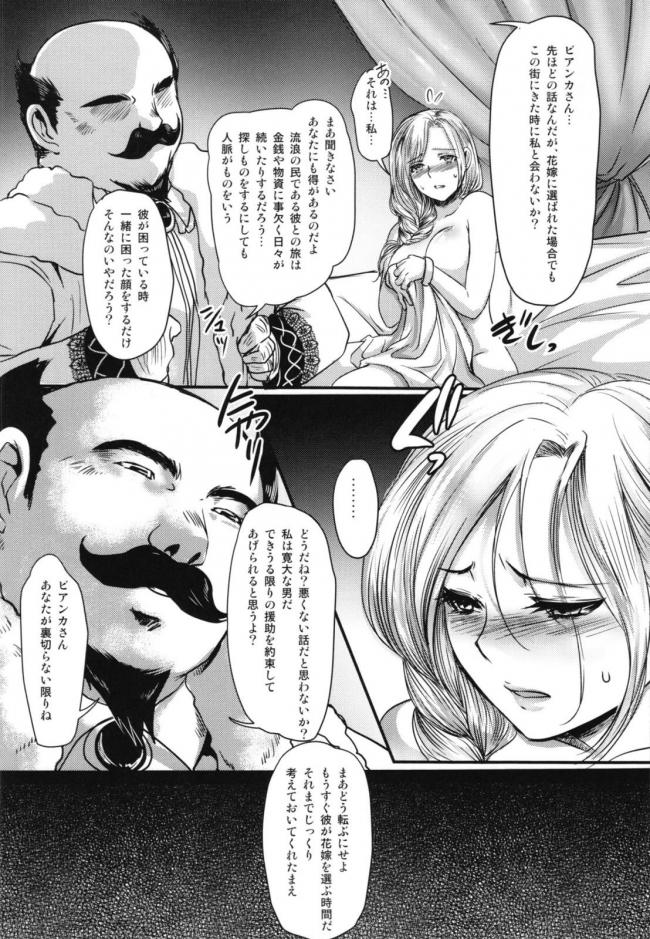 [Lagarto]散らされた華の (ドラゴンクエストV) 022