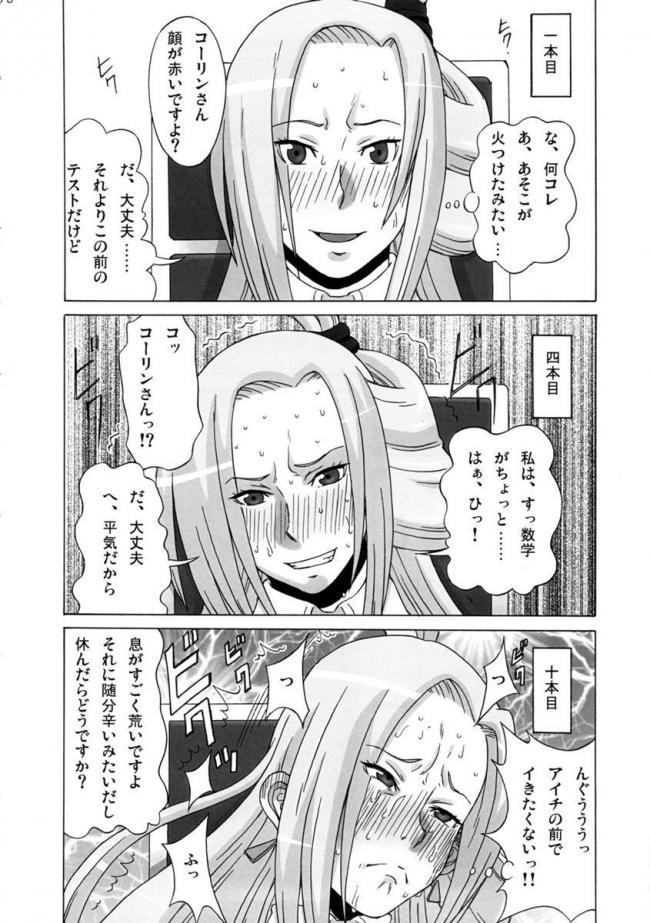 [ブーブーキッド] 立凪コーリンにめちゃくちゃしてみた。 (カードファイト!! ヴァンガード)008