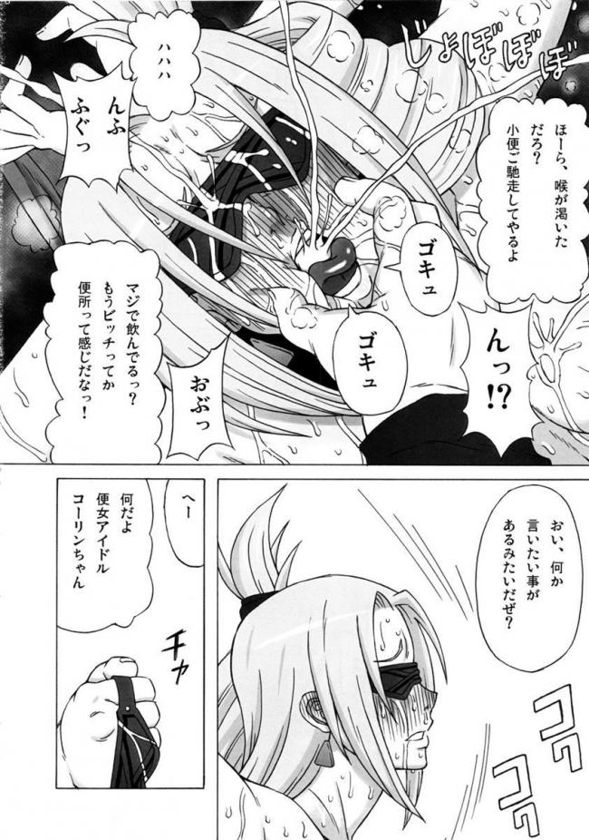 [ブーブーキッド] 立凪コーリンにめちゃくちゃしてみた。 (カードファイト!! ヴァンガード)018