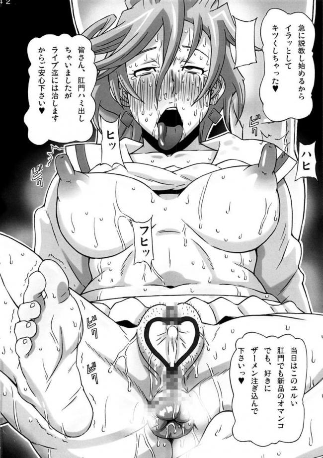 [ブーブーキッド] 立凪コーリンにめちゃくちゃしてみた。 (カードファイト!! ヴァンガード)042