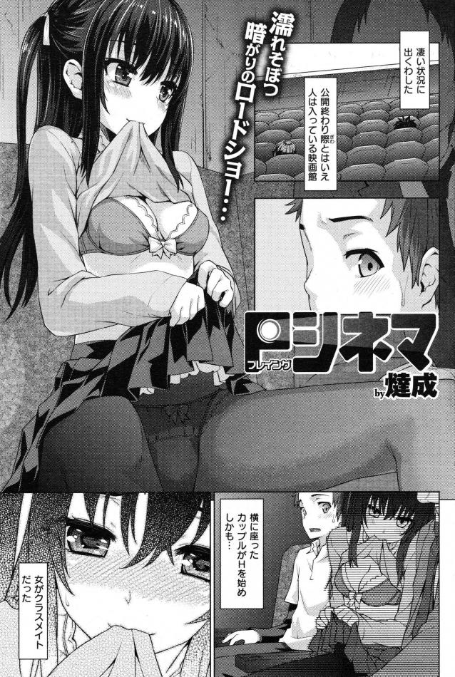 [燵成]Pシネマ(オリジナル)000