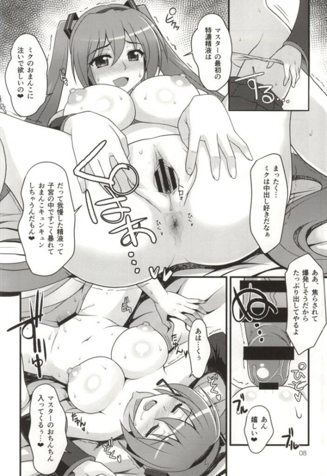 [直道館]ウチに来た電子の歌姫がエロ過ぎて作業が捗らない件 (ボーカロイド)006