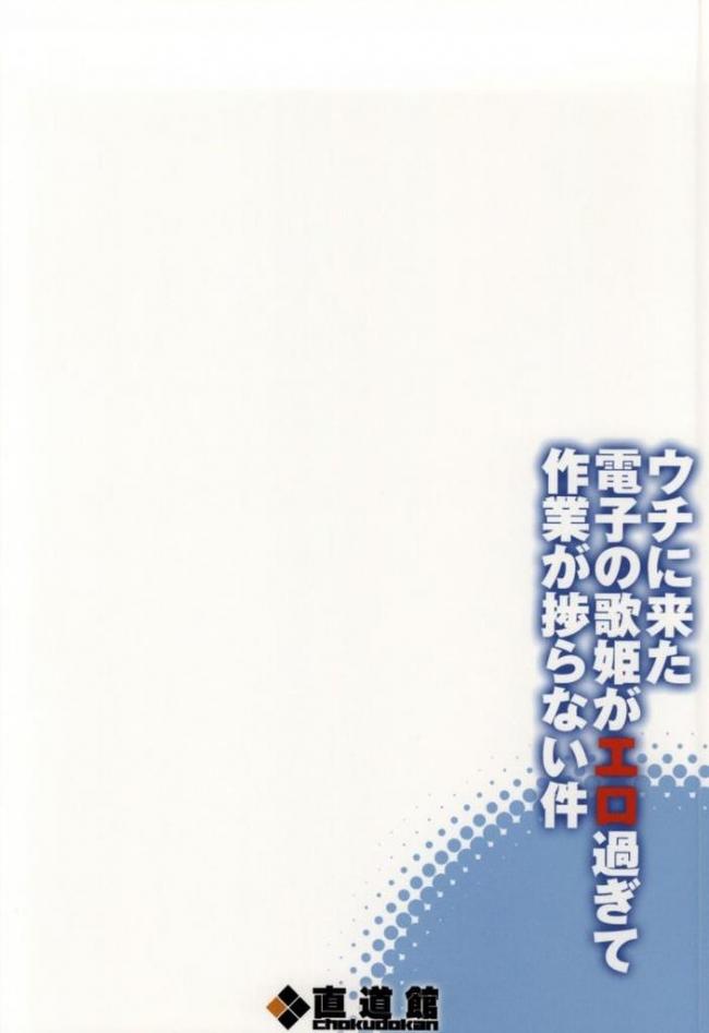 [直道館]ウチに来た電子の歌姫がエロ過ぎて作業が捗らない件 (ボーカロイド)017