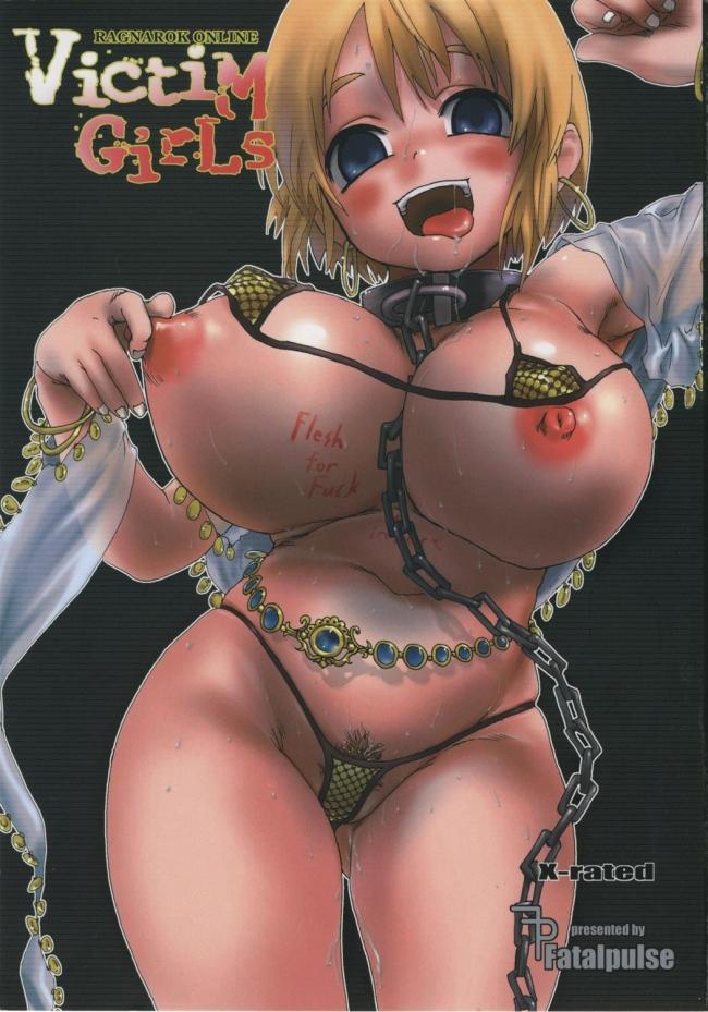 [Fatalpulse (朝凪)] VictiM GirLs (ラグナロクオンライン)000