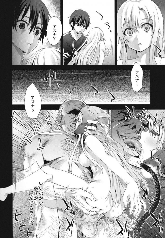 [Fatalpulse (朝凪)]Victim Girls 14005