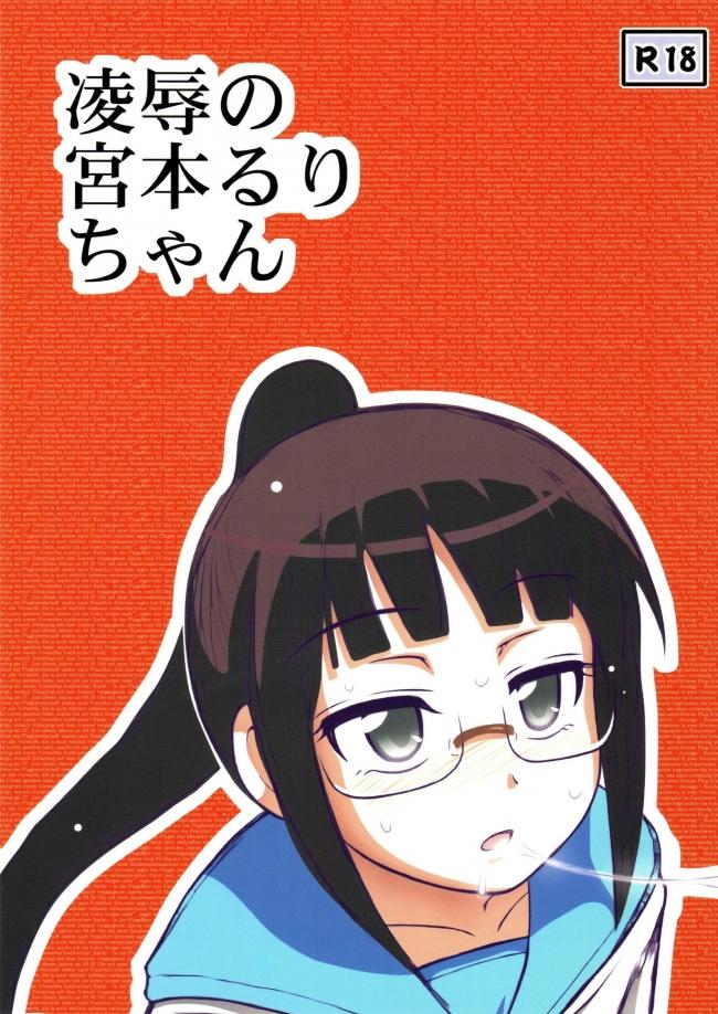 [アーアイル大董卓Z (アーアイルミケIX)] 凌辱の宮本るりちゃん (ニセコイ)000