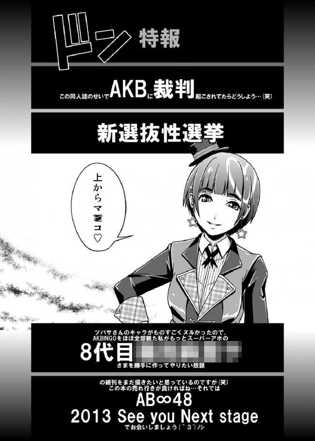 (C83) (同人誌) [D-heaven (あまのがみだい)] AB∞48 (AKB0048)020