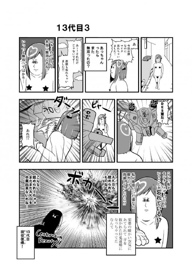 (C83) (同人誌) [D-heaven (あまのがみだい)] AB∞48 (AKB0048)024