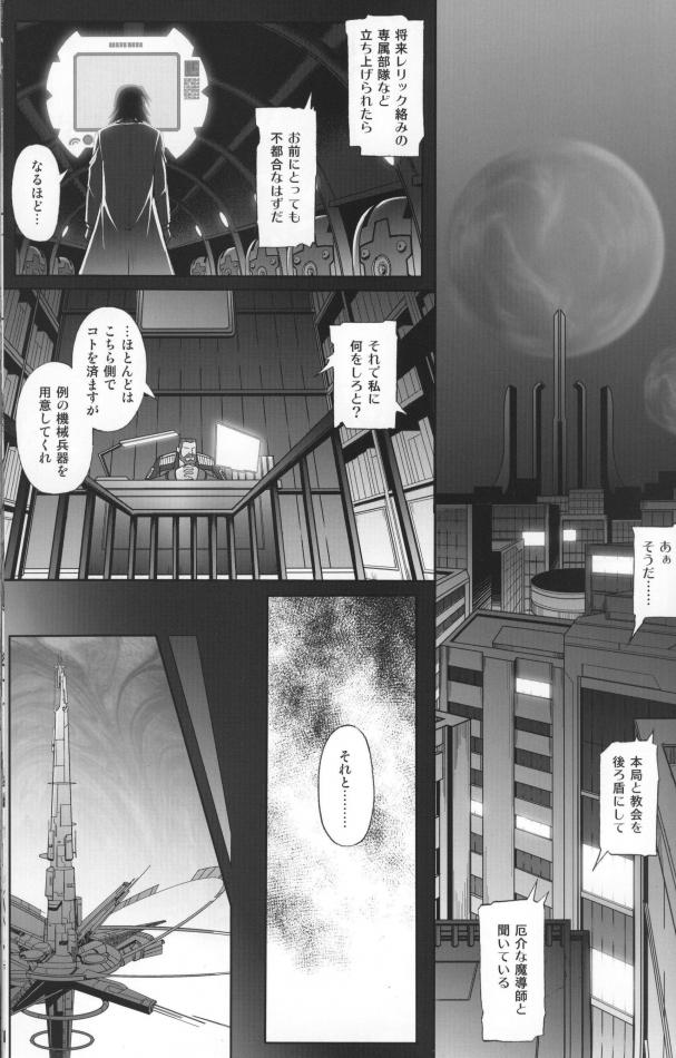 (C81)[サイクロン]T-06 HAYATEN(魔法少女リリカルなのは)001