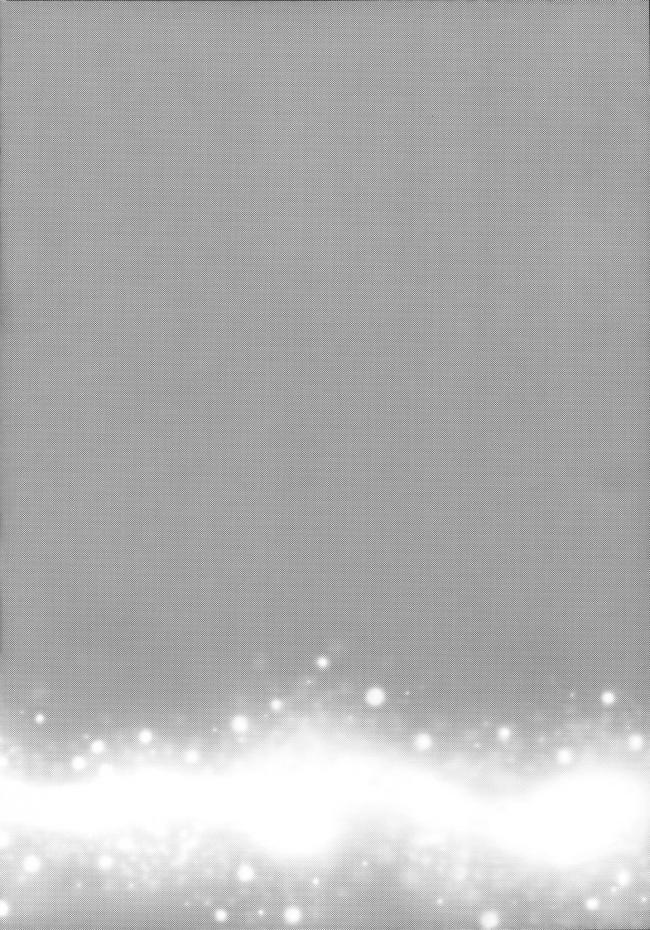 [おとな出版]火星姫の墜としかた (アルドノア・ゼロ)011