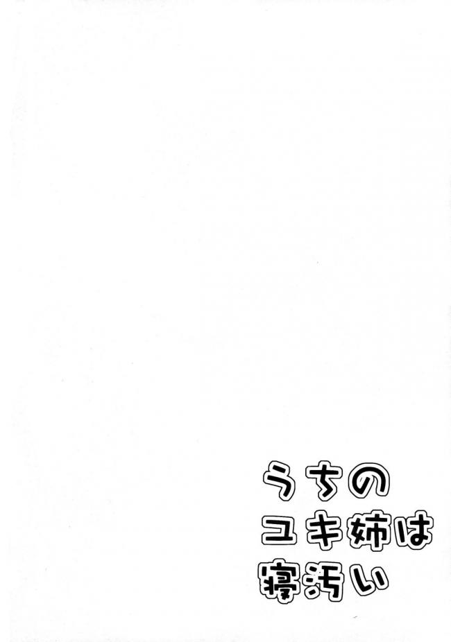 [ぴぃれも]うちのユキ姉は寝汚い (アルドノア・ゼロ)003