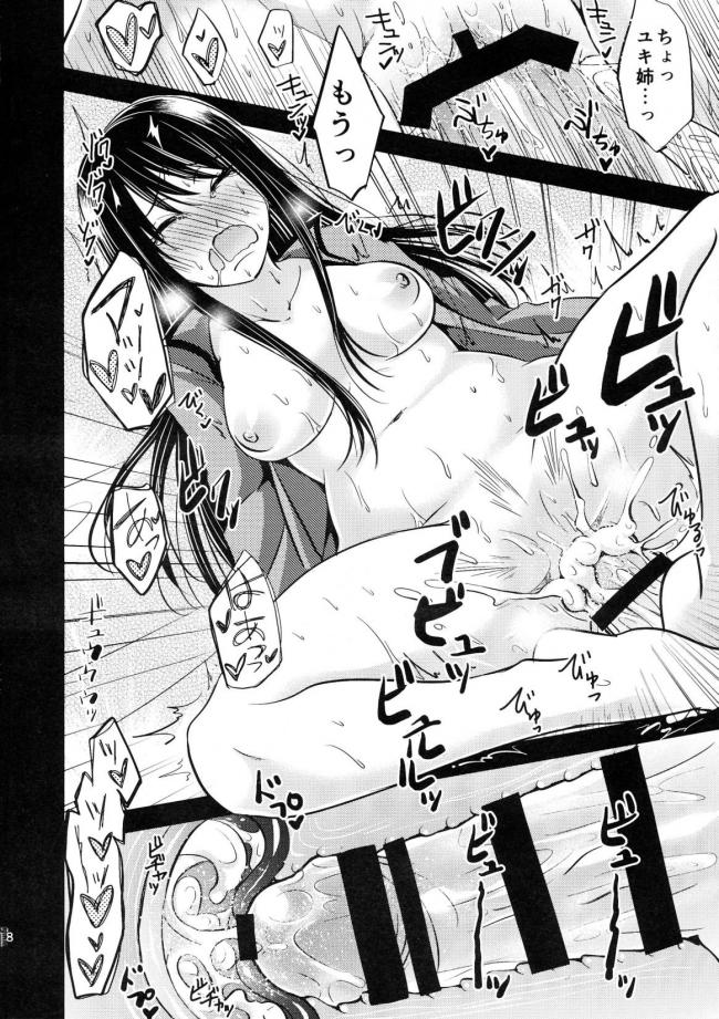 [ぴぃれも]うちのユキ姉は寝汚い (アルドノア・ゼロ)017