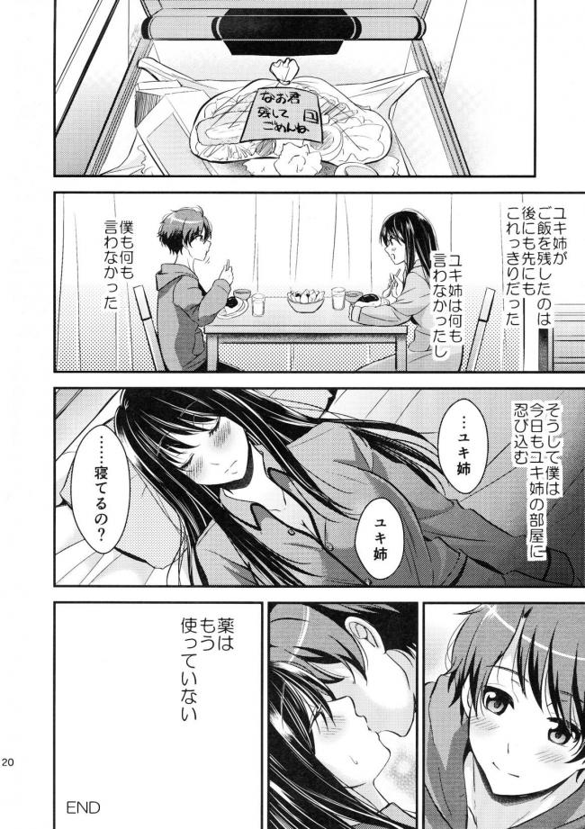 [ぴぃれも]うちのユキ姉は寝汚い (アルドノア・ゼロ)019
