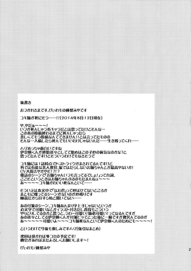 [ぴぃれも]うちのユキ姉は寝汚い (アルドノア・ゼロ)020