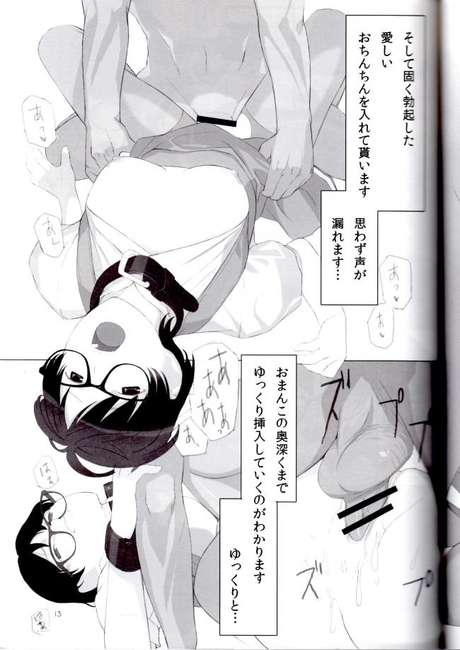 [lilr rose(みぶなつき)]制服少女011
